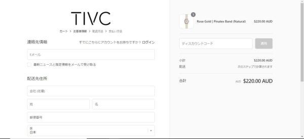 TIVCお買い物画面